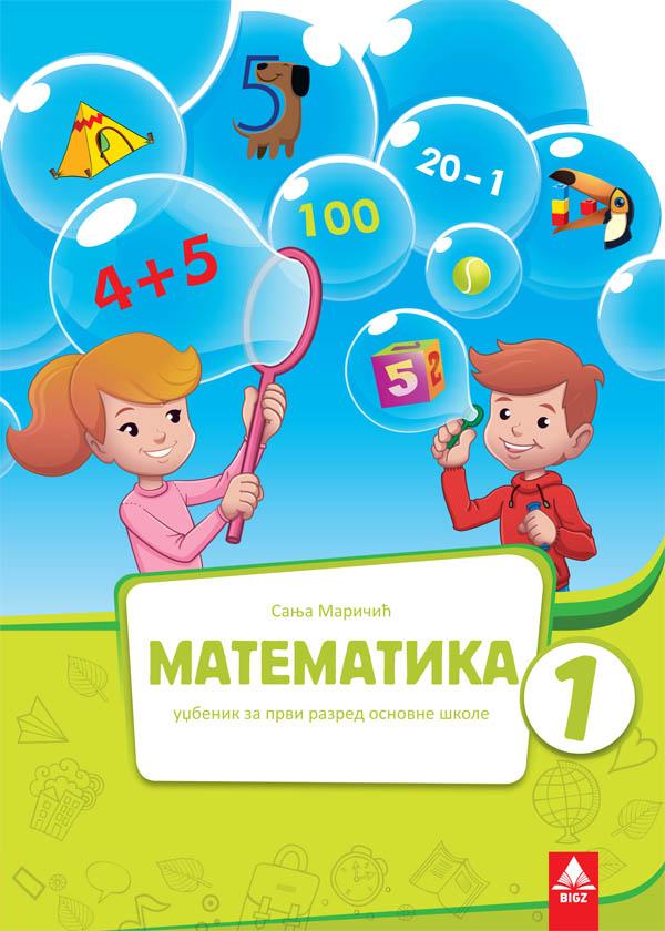 Matematika 1 udžbenik BIGZ