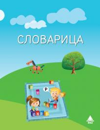 Slovarica, udžbenik