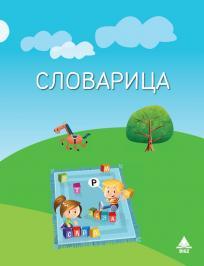 Srpski jezik 1 Slovarica BIGZ
