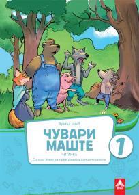 Srpski jezik 1 kontrolne vežbe BIGZ