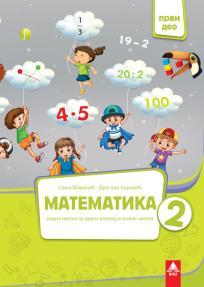 Matematika 2, radna sveska prvi deo