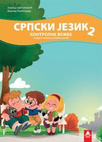 Srpski jezik 2 kontrolne vežbe BIGZ