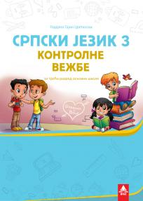 Srpski jezik 3 kontrolne vežbe BIGZ