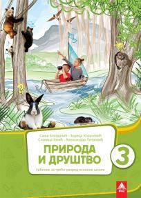 Priroda i društvo 3 udžbenik BIGZ