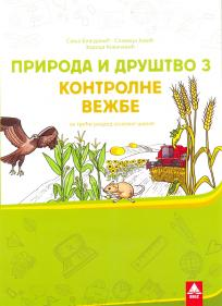 Priroda i društvo 3 kontrolni zadaci BIGZ