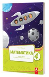 Matematika 4, radna sveska - prvi deo
