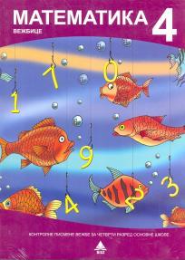 Matematika 4, kontrolne vežbe