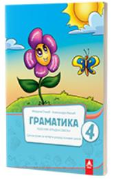 Gramatika 4, udžbenik