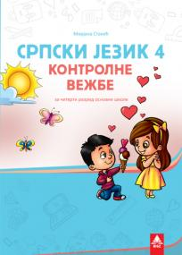 Srpski jezik 4 kontrolne vežbe BIGZ