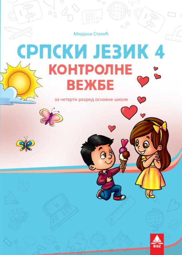 Srpski jezik 4, kontrolne vežbe