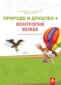Priroda i društvo 4 kontrolni zadaci BIGZ