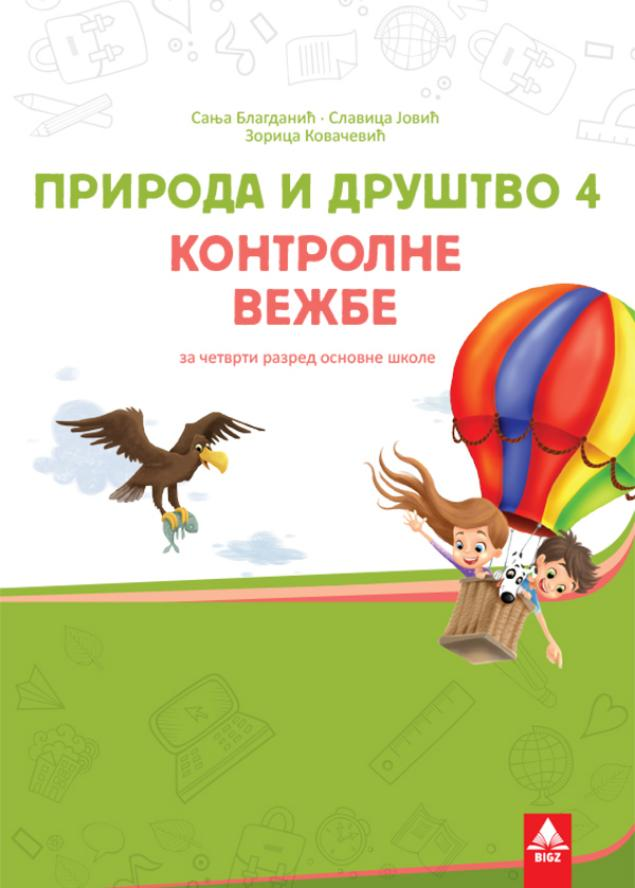 Priroda i društvo 4, kontrolne vežbe