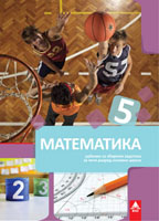 Matematika 5 udžbenik sa zbirkom zadataka BIGZ