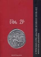 Srpski srednjovekovni novac