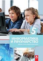 Informatika i računarstvo 5 udžbenik BIGZ