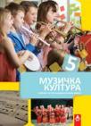Muzička kultura 5 udžbenik BIGZ