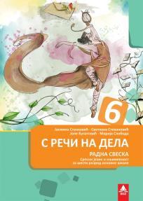 S reči na dela 6, radna sveska iz srpskog jezika