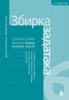 Srpski jezik 6 zbirka BIGZ