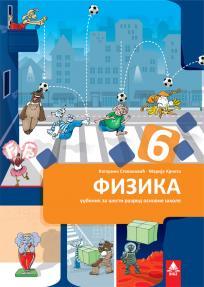 Fizika 6 udžbenik BIGZ