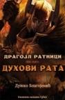 Dragojl ratnici - Duhovi rata, knjiga I