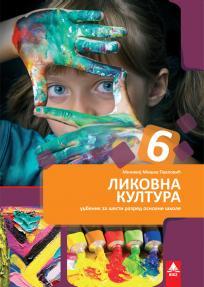 Likovna kultura 6 udžbenik BIGZ