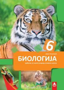 Biologija 6 udžbenik BIGZ