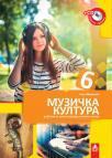Muzička kultura 6 udžbenik BIGZ