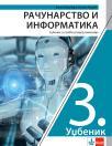 Računarstvo i informatika 3, udžbenik