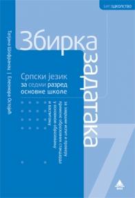 Srpski jezik 7 zbirka BIGZ