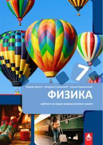 Fizika 7 udžbenik BIGZ