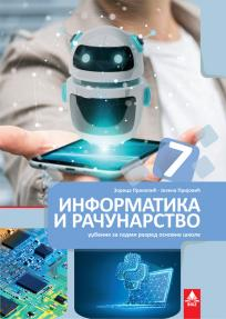 Informatika i računarstvo 7 udžbenik BIGZ