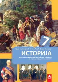Istorija 7, udžbenik sa odabranim istorijskim izvorima