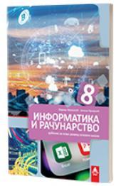 Informatika i računarstvo 8, udžbenik