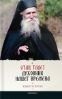 Otac Tadej, duhovnik našeg vremena