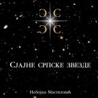 Sjajne srpske zvezde sa CD