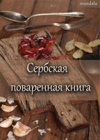 """SERBSKAЯ POVARENNAЯ KNIGA – OT """"PRI VETNO GO"""" DO """"PRO ЩALЬNO GO"""""""