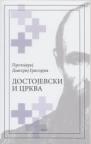 Dostojevski i crkva