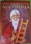 Lestvica - Sveti Jovan Lestvicnik