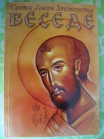 Besede - Sveti Jovan Zlatousti