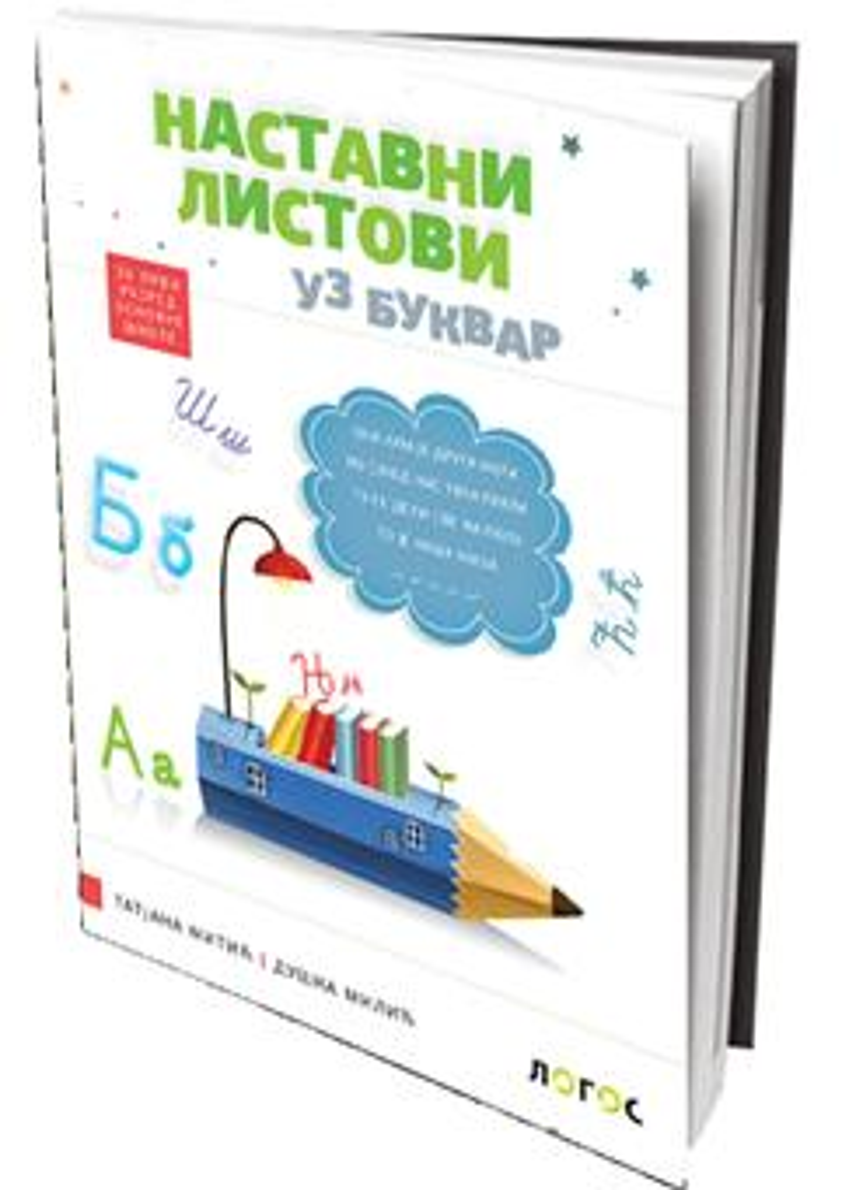 Radna sveska uz Bukvar za prvi razred osnovne škole - štampana slova LOGOS