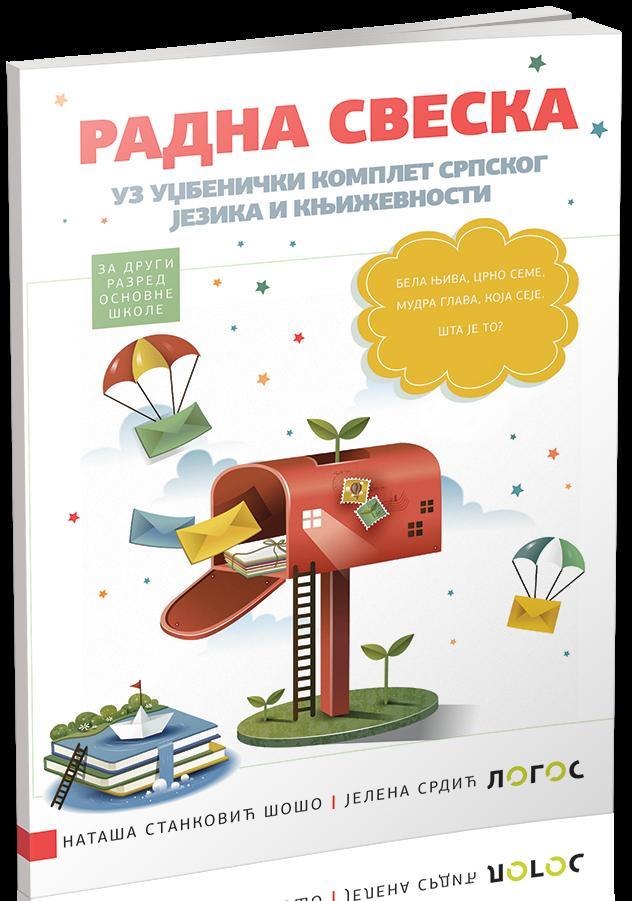 Radna sveska 2 uz udžbenički komplet srpskog jezika LOGOS