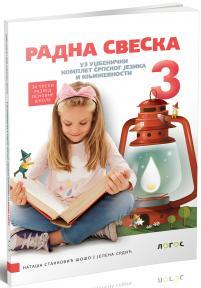 Radna sveska 3 uz udžbenički komplet srpskog jezika i književnosti