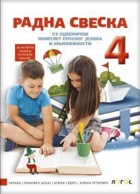 Radna sveska 4, srpski jezik