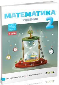 Matematika 2, radni udžbenik
