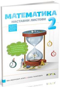 Matematika 2, nastavni listovi