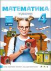 Matematika 4 - udžbenik za četvrtii razred LOGOS