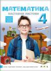 Matematika 4 - radna sveska za četrtii razred LOGOS