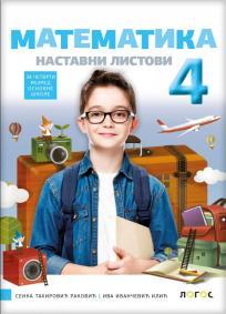 Matematika 4, nastavni listovi