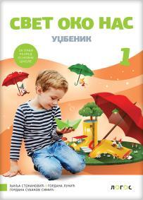 Svet oko nas 1 - udžbenik za prvi razred LOGOS