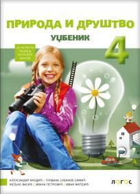 Priroda i društvo 4, udžbenik